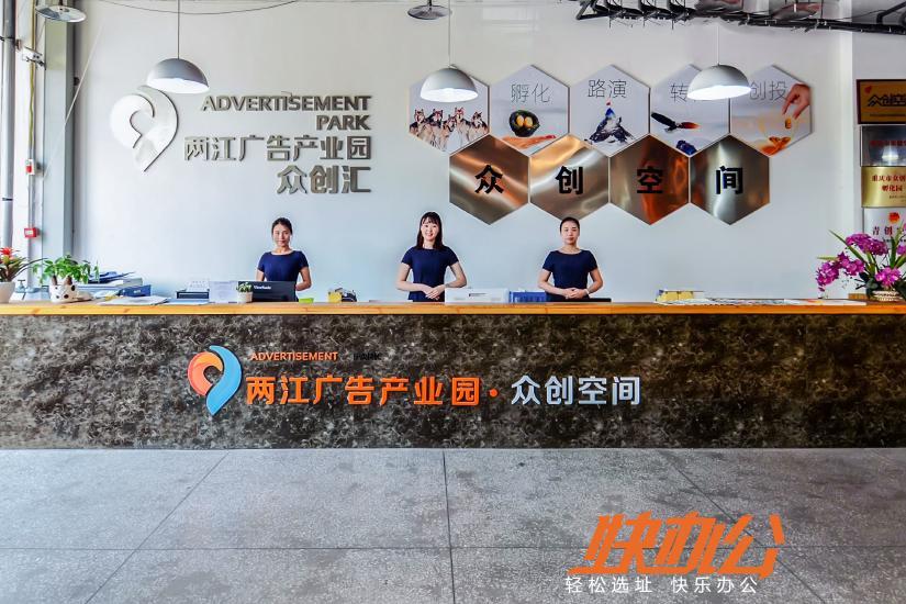 两江广告产业园·众创汇
