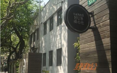 上海裸心社湖南路328号