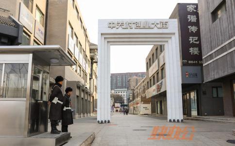 北京氪空间中关村创业大街