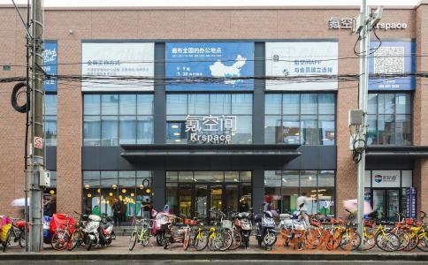 上海氪空间徐家汇文定路社区