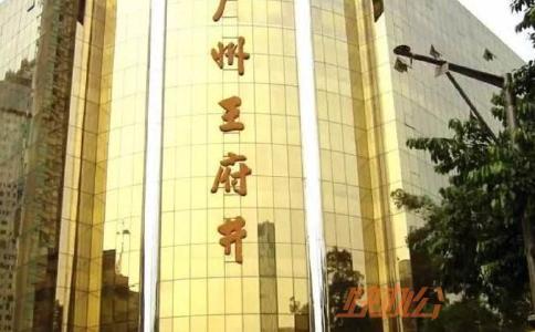 广州创富港王府井大厦