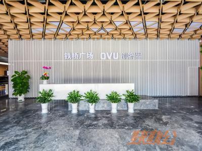 OVU·创客星铁桥站